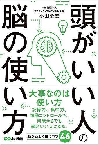 頭がいい人の脳の使い方
