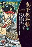 ワイド版鬼平犯科帳 58 (SPコミックス)