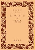 古事記伝 4 (岩波文庫 黄 219-9)