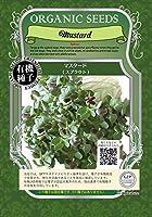 グリーンフィールド スプラウト有機種子 マスタード <スプラウト> [小袋] A015