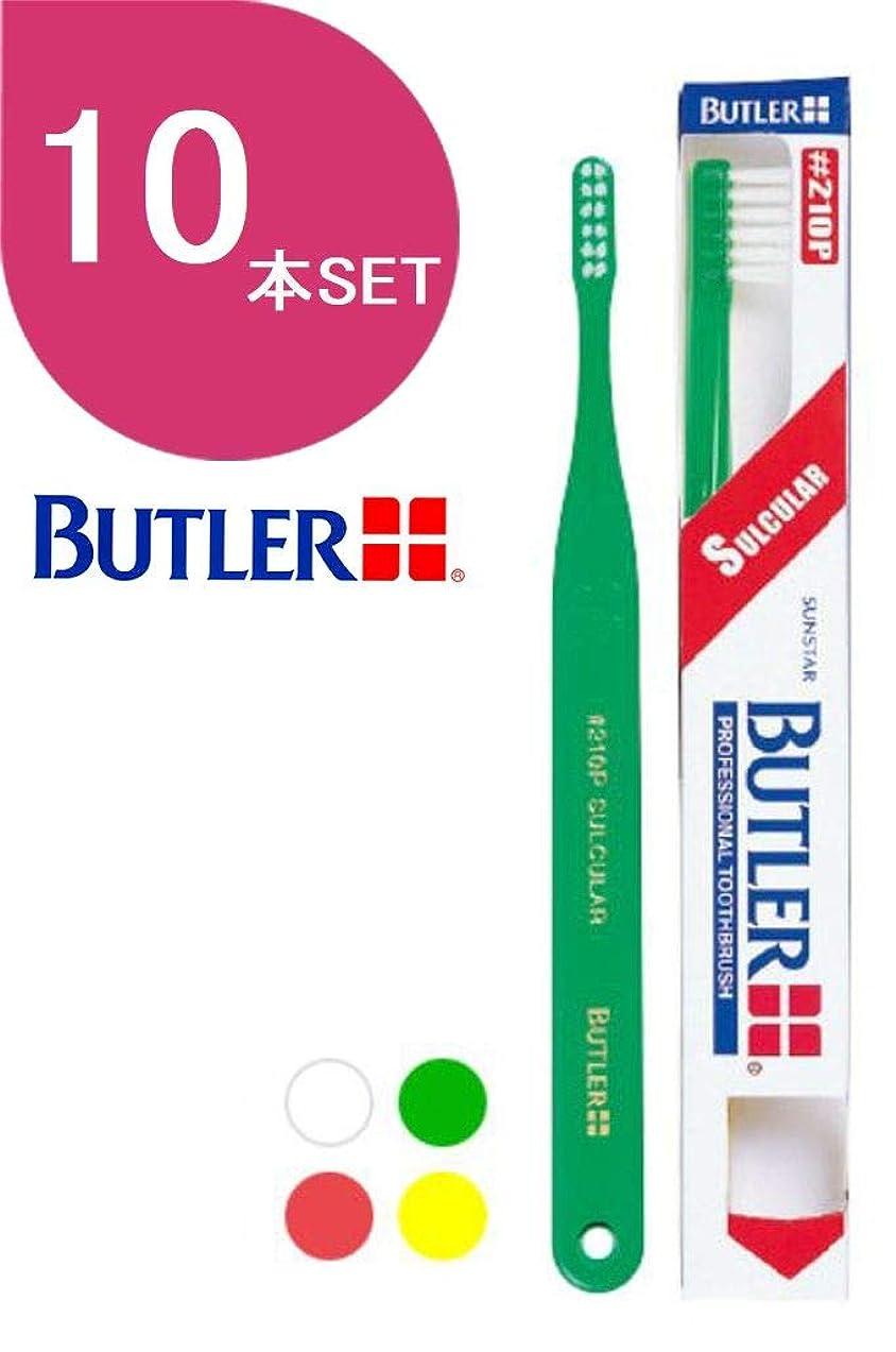 風が強い彼女防ぐサンスター バトラー(BUTLER) 歯ブラシ 10本 #210P