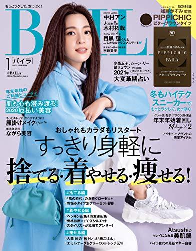 BAILA (バイラ) 2021年1月号 [雑誌]