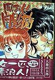 風まかせ月影蘭 (角川コミックス・エース)