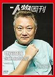 南方人物周刊2017年第24期 (Chinese Edition)