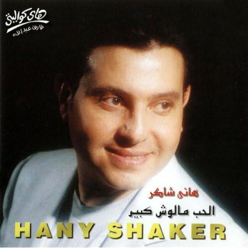 HANI CHAKER GRATUIT TÉLÉCHARGER ALBUM MP3