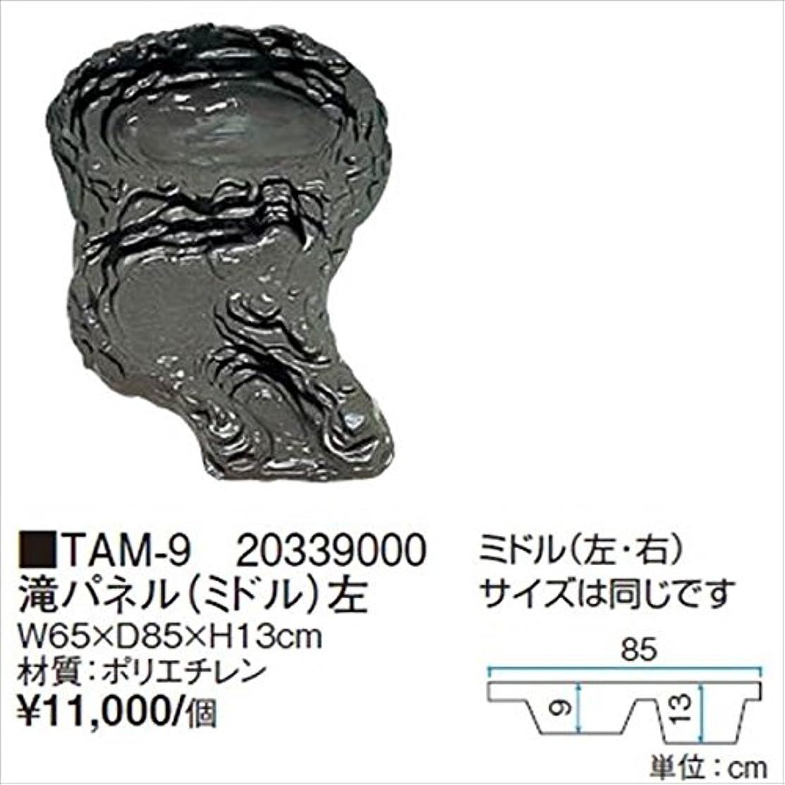 苦行未接続豊富なタカショー ウォーターガーデン 滝パネル ミドル 左 TAM-9 『ガーデニングDIY部材』