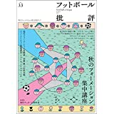 フットボール批評issue33 [雑誌]