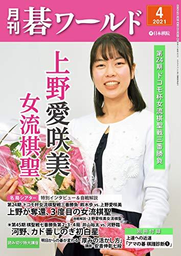 月刊碁ワールド2021年04月号