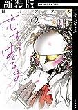【新装版】恋するはぐるま(2) (サイコミ×裏少年サンデーコミックス)