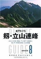 ヤマケイ アルペンガイド8 剱・立山連峰 (ヤマケイアルペンガイド)