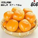 【和歌山県産】 訳あり 種なし柿 大きさお任せ 約7~7.5kg
