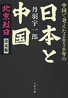 中国で考えた2050年の日本と中国 北京烈日 決定版 (文春文庫)
