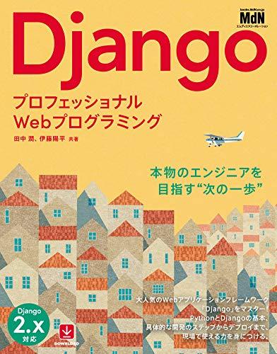 プロフェッショナルWebプログラミング Django