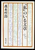 「私(わたし)」のいる文章 (新潮文庫)
