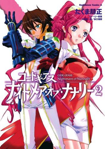 コードギアス ナイトメア・オブ・ナナリー(2) (角川コミックス・エース)