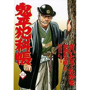 """コミック 鬼平犯科帳 112 (文春時代コミックス)"""" class=""""object-fit"""""""