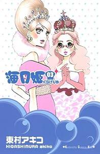 海月姫 3巻 表紙画像