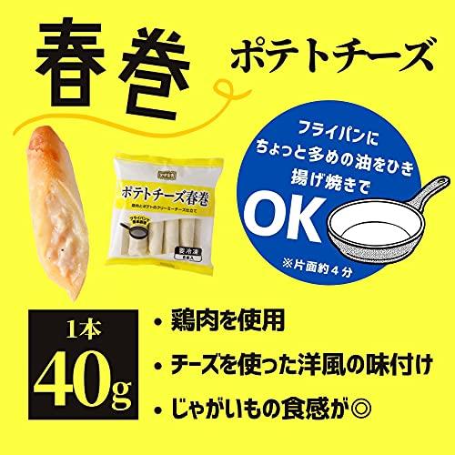 [スターゼン]春巻 ポテトチーズ 48本 (6本入×8袋) 1.9kg 冷凍食品 惣菜 春巻き ポテト チーズ