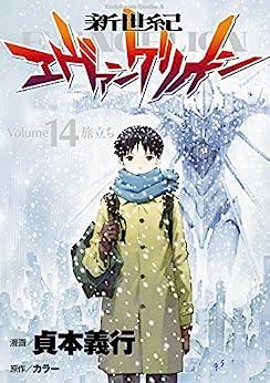 [貞本 義行, カラー]の新世紀エヴァンゲリオン(14) (角川コミックス・エース)