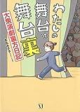 わたしの舞台は舞台裏 大衆演劇裏方日記 (メディアファクトリーのコミックエッセイ)