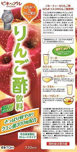井藤漢方製薬ビネップルりんご酢飲料720ml