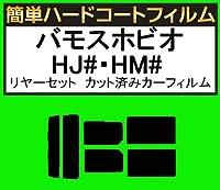 関西自動車フィルム 簡単ハードコートフィルム ホンダ バモスホビオ HJ1・HJ2 HM3・HM4  リヤセット カット済みカーフィルム スーパースモーク