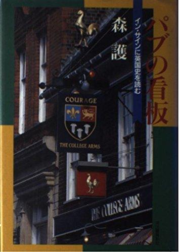 パブの看板―イン・サインに英国史を読むの詳細を見る