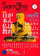 サンガジャパン Vol.2(2010Summer)