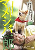 映画版 マメシバ一郎 [DVD]