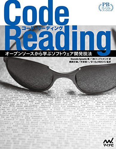 Code Reading プレミアムブックス版 オープンソースから学ぶソフトウェア開発技法