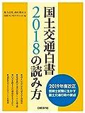 国土交通白書2018の読み方