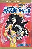 最終戦争伝説 6―最終戦争シリーズ10 (プリンセスコミックス 最終戦争シリーズ 10)