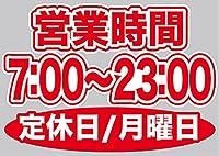 営業時間 (7:00-23:00) 定休日/月曜日 ウィンドウシール 片面 (W420×H297mm) No.63604(受注生産)