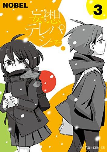 [NOBEL] 妄想テレパシー 第03巻
