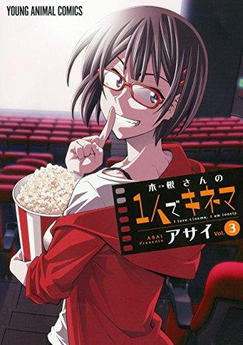 木根さんの1人でキネマ 3 (ヤングアニマルコミックス)