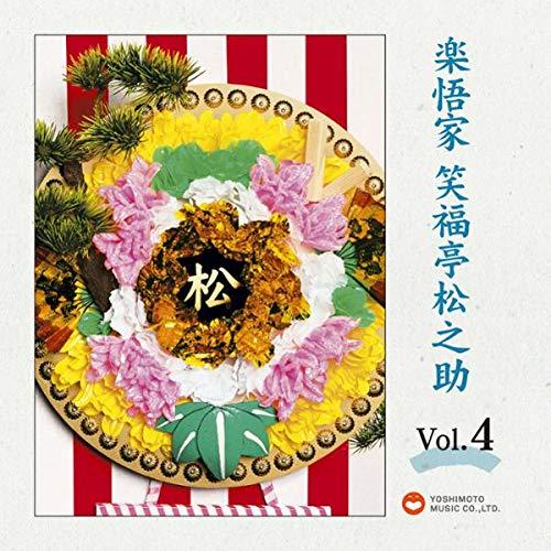 『Vol.4 楽悟家 笑福亭松之助』のカバーアート
