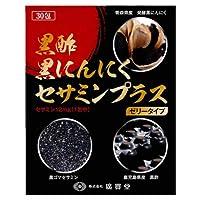 黒酢黒にんにくセサミンプラス 15g 30包 12個 ゼリータイプ