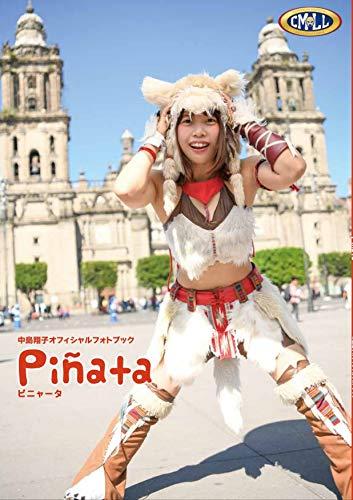 中島翔子写真集「pinata(ピニャータ)」