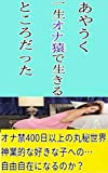 AYAUKU (Japanese Edition)