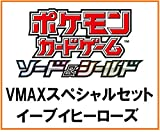 ポケモンカードゲーム ソード シールド VMAXスペシャルセット イーブイヒーローズ