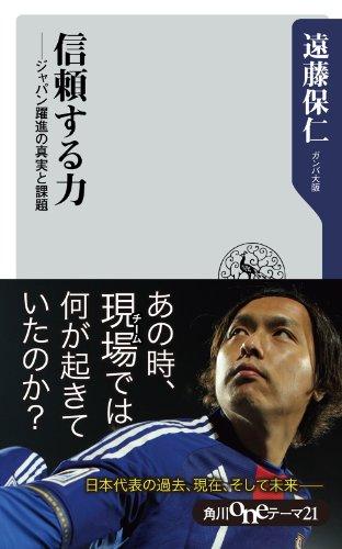 信頼する力 ジャパン躍進の真実と課題 (角川oneテーマ21)の詳細を見る