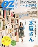 オズマガジン2014.3月号