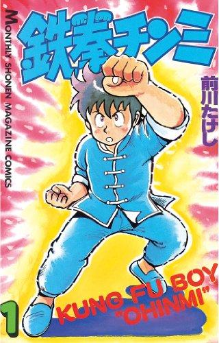 鉄拳チンミ(1) (月刊少年マガジンコミックス)
