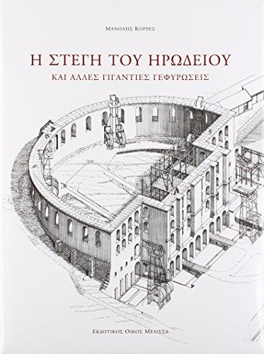I Stegi Tou Irodeiou: Kai Alles Giganties Gethiroseis (Greek Edition)