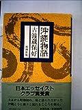 沖縄物語 (1981年)