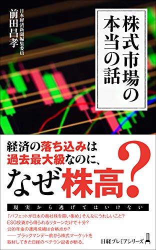 株式市場の本当の話 (日経プレミアシリーズ)