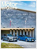Motor Magazine (モーターマガジン) 2021年1月号 [雑誌]