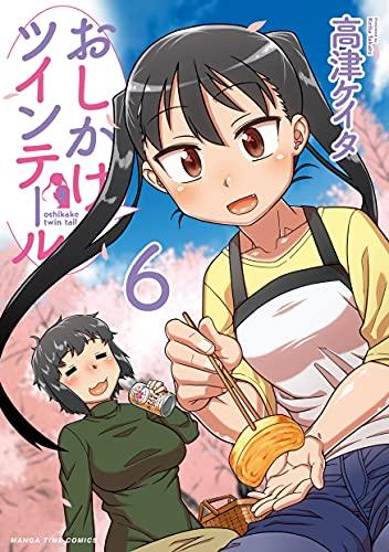 おしかけツインテール 6巻 (まんがタイムコミックス)