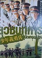 少年義勇兵 [DVD]