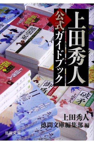 上田秀人公式ガイドブック (徳間文庫)